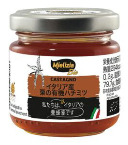 ミエリツィア イタリア産 栗のハチミツ 110g