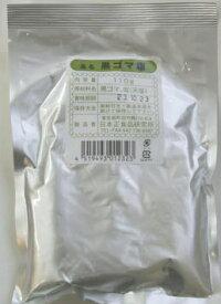 黒ゴマ塩(110g)(ごま塩)
