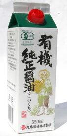 マルシマ(丸島) 有機純正醤油(こいくち)550ml紙パック