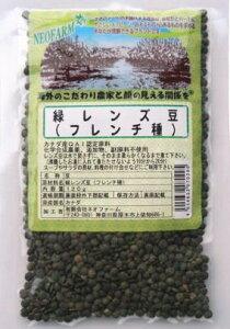 緑レンズ豆(フレンチ種)120g