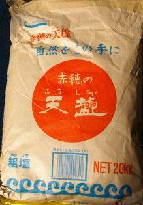 業務用  赤穂の 天塩20kg「コンビニ受け取り不可」【送料込み】