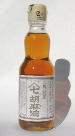九鬼 ヤマ七胡麻油340g瓶