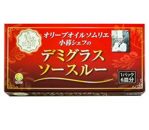オリーブオイルソムリエ小暮シェフのデミグラスソースルー 115g 6皿分