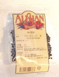 ブラックペッパーホール(黒胡椒 粒)(20g)