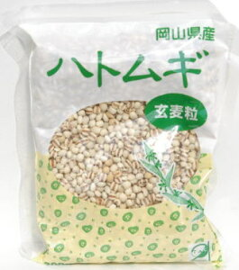 岡山県産 ハトムギ(300g)玄麦粒(皮なし)「はと麦、はとむぎ」