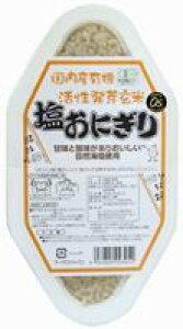 有機JAS 国内産活性発芽玄米おにぎり 塩(90g×2個)