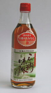 有機本格 三洲味醂(みりん)500ml(三河味醂)【店頭受取対応商品】
