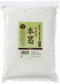オーサワ 国産 本葛 (微粉末)1kg