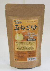 玉ねぎ粉(オニオンパウダー)180g