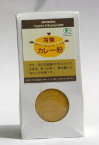 有機カレー粉(30g)