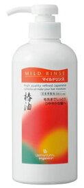 椿油配合(保湿成分) マイルドリンス ポンプ(500ml)