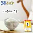 金芽米 ハイセレクト4.5kg【送料込】【令和元年産】※BG無洗米・LPS(リポポリサッカライド)が豊富(きんめまい・お…