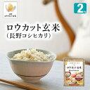 NHK おはよう日本 まちかど情報室で紹介 白米感覚で食べる玄米 金芽ロウカット玄米 2kg【送料込】【令和元年産】※BG無洗米・免疫ビタミンLPS(リポポリサッカライド)が豊富【ギフト おすすめ】