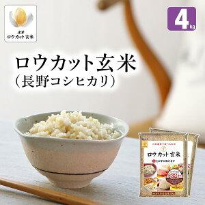 NHK おはよう日本 まちかど情報室で紹介 白米感覚で食べる玄米 金芽ロウカット玄米 4kg(2kg×2袋)【送料込】【令和元年産】※BG無洗米・免疫ビタミンLPS(リポポリサッカライド)が豊富【ギフ