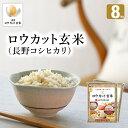 NHK おはよう日本 まちかど情報室で紹介 白米感覚で食べる玄米 金芽ロウカット玄米 8kg(2kg×4袋)【送料込】【令和元年産】※BG無洗米・免疫ビタミンLPS(リポポリサッカライド)が豊富【ギフト おすすめ】