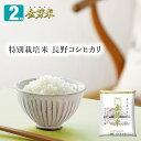 金芽米 特別栽培米2kg【送料込】【令和元年産】※BG無洗米・LPS(リポポリサッカライド)が豊富で免疫力アップ(きんめまい・お米)