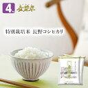 金芽米 特別栽培米4kg【2kg×2袋・送料込】【令和元年産】※BG無洗米・LPS(リポポリサッカライド)が豊富で免疫力アップ(きんめまい・お米)