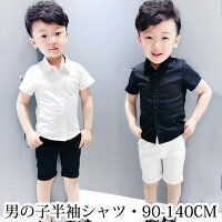 3198a1f0c0085 PR 即納 送料無料 ワイシャツ 子供発表会入学式 男の子服 キッズ.
