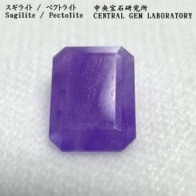【中央宝石研究所】スギライト/ペクトライト1.094ct