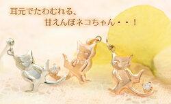 猫モチーフピアスレディース・オヨヨネコキュービックジルコニアピンクゴールドホワイトゴールド可愛いかわいいネコねこ【アニマルジュエリー】