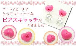 ハート型ピンクシリコンキャッチピアスキャッチキャッチャーかわいいピンクのハートピアスキャッチ!