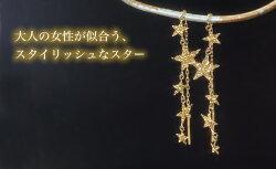 【あす楽対応】スターモチーフ10Kゴールドアメリカンピアスレディース・ミスティータ星ロングピアスチェーンピアスキラキラ地金ピアスおしゃれ大人10金K10イエローゴールドカジュアルかわいい大人可愛い人気誕生日プレゼントギフト