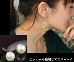 淡水パール/真珠のピアスキャッチ/パールピアスキャッチ/美人/ピアスキャッチャー/人気/レディース