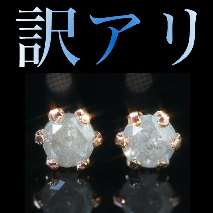 【あす楽対応】0.12ct グレイッシュダイヤモンド 10K ピンクゴールドピアス レディース・グレーエタニア K10 10金 グレーダイヤモンド ダイアモンド カラーダイヤモンド 一粒ダイヤモンド スタッドピアス 華奢 シンプル 誕生日プレゼント 女性 ジュエリー
