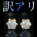 【あす楽対応】訳あり【発注ミスのため大特価】0.12ctグレイッシュダイヤモンド 10K ピンクゴールドピアス レディース・グレーエタニア 天然ダイヤモンド ダイアモンド 激安 一粒ダイヤモンド 一粒