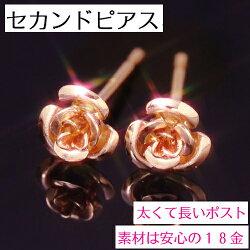 バラ薔薇モチーフピアスK18ピンクゴールドイエローゴールドホワイトゴールドレディース・ローズィント18K18金K14地金ピアスシンプルおしゃれ