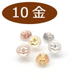 ピンクゴールド/ホワイトゴールド/K10/10金/ピンクゴールド/ホワイトゴールドピアスキャッチ