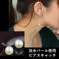【あす楽対応】ピアスキャッチ 淡水...