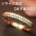 【あす楽対応】※サイズ限定 指輪 リング レディース【楽天最安値に挑戦】0.15ctダイヤモンド 10K リング・メルデール…