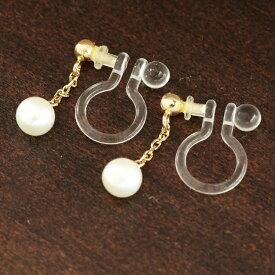 ノンホールピアス 樹脂 淡水パール K10 ゴールド・ウィレット 痛くないイヤリング ピアスみたいなイヤリング ピアス風イヤリング ノンホールイヤリング 真珠 華奢 シンプル 金属アレルギー対応 安心 揺れるイヤリング ブランド 宝石