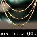 【あす楽対応】【60cm】スクリューチェーンネックレス K18 イエローゴールド ホワイトゴールド ロングネックレス レデ…