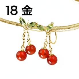 イヤリング 18K さくらんぼ 赤メノウ ペリドット ゴールド レディース・チリエージェ K18 18金 チェリー カラーストーン モチーフ 大人かわいい フルーツ ピアスみたい 痛くない 果実 果物 可愛い 誕生日プレゼント 女性 ブランド カラフル 宝石