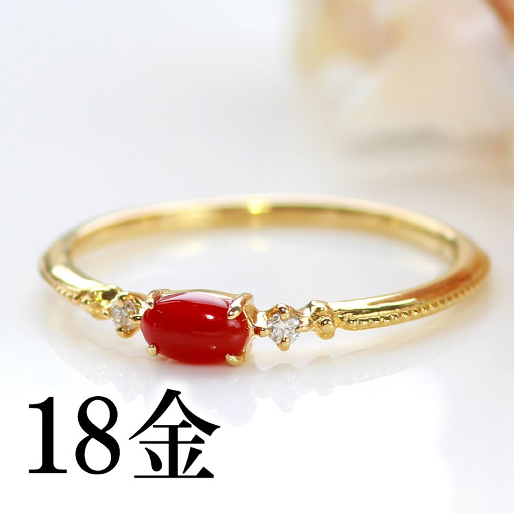 血赤珊瑚 指輪 18K ゴールド リング・コラルッテ 赤サンゴ レッドコーラル 高知産 土佐産 高品質 さんご 3月 誕生石リング 華奢 シンプル 還暦祝い 女性 おしゃれ ダイヤモンド 母の日 おすすめ プレゼント 18金 18K ブランド