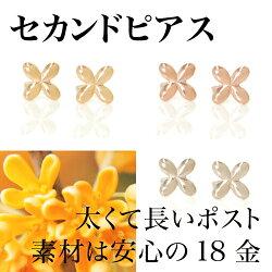 【カラーゴールドピアス・金木犀】