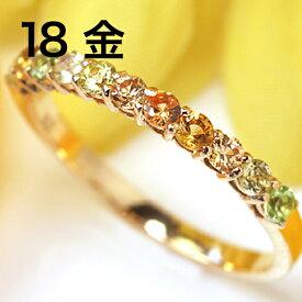 18K リング レディース 指輪 K18 18金 イエローサファイア カラーストーン ゴールド・ひまわり サファイヤ 華奢 シンプル ファッションリング 可愛い ゆびわ ジュエリー エタニティリング エタニティーリング 黄色 グラデーション ブランド カラフル 宝石 おしゃれ