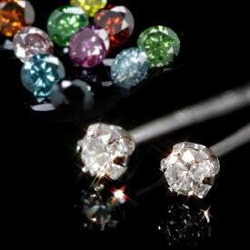 SIクラス13色ファンシーカラーダイヤモンド 10K ゴールドピアス レディース・エリシュラン 超レア K10 10金 一粒 スタッド レッドダイヤモンド ブルーダイヤモンド イエローダイヤモンド オレンジダイヤモンド グリーンダイヤモンド ジュエリー ブランド 宝石