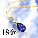 コーンフラワーブルーサファイア 高品質 ネックレス・ピルスティ 18K K18 18金 ゴールド 9月誕生石 誕生日プレゼント …