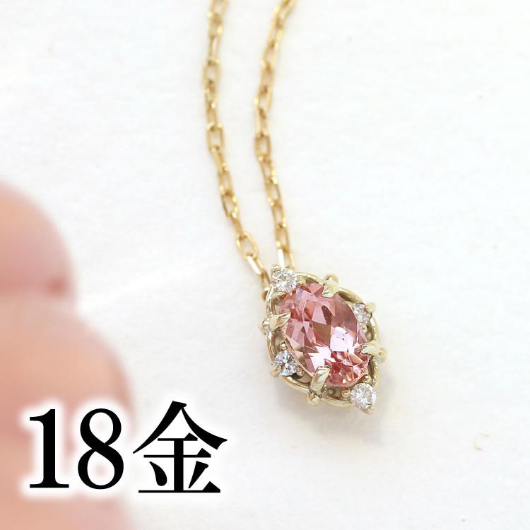 【数量限定】ブラジル産インペリアルトパーズ ダイヤモンド ネックレス ラシェディータ K18 レディース ペンダント クラシカル 11月の誕生石ネックレス 華奢 シンプル 高品質 ジュエリー ブランド 宝石