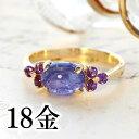 タンザナイト リング 18K イエローゴールド レディース 指輪・アモーレスト デザインリング K18 18金 ファッションリング 12月の誕生石リング ジュエリー 大粒リング ブランド 宝石 おしゃれ