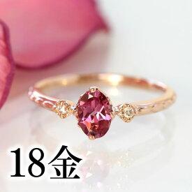マラヤガーネット リング・リッチェル 18K ダイヤモンド アクセサリー レディース 指輪 1月誕生石リング 誕生日プレゼント 女性 クラシカルデザイン カラーガーネット K18 18金 ブランド 宝石 おしゃれ