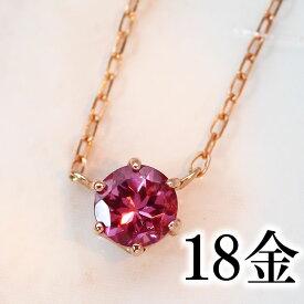 マラヤガーネット ネックレス・ルリディナ 18K アクセサリー レディース 1月誕生石ネックレス 誕生日プレゼント 女性 一粒ネックレス ペンダント K18 18金 ブランド 宝石 おしゃれ