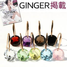 【あす楽対応】雑誌GINGER掲載 フックピアス 10K レディース 超大粒10ミリカラーストーン・エアリス K10 10金 ゴールド 大ぶり 人気 おすすめ ジュエリー カラフル 宝石 揺れる ぶらさがり 天然石 誕生日プレゼント 女性 ギフト ブランド【数量限定】