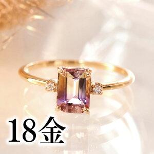 クーポンで最大15%OFF!ボリビア産アメトリン リング 指輪 18K ゴールド レディース・ディジュリア ダイヤモンド バイカラー アメジスト シトリン 華奢 シンプル ファッションリング 可愛い ゆびわ K18 18金 大粒 稀少石 希