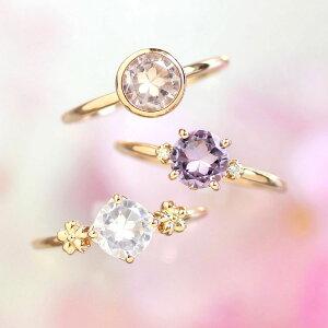 さくらインカット 桜色の天然石 リング 指輪 10K ピンクゴールド レディース・トワザクラ ローズクォーツ ローズアメジスト 可愛い プレゼント 2月誕生石 モチーフ ブランド