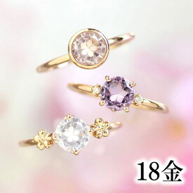 さくらインカット 桜色の天然石 リング 指輪 18K ピンクゴールド レディース・トワザクラ ローズクォーツ ローズアメジスト 可愛い プレゼント 2月誕生石 モチーフ ブランド