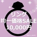 【クーポンで最大5000円OFF】【リング1万円均一セール】指輪 10K K10 10金 ジュエリー アクセサリー レディース ファ…